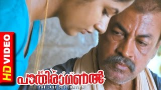 Video Ithu Pathiramanal Malayalam Movie | Scenes | Pradeep Rawat Sells Daughter's Ornament for Drinking MP3, 3GP, MP4, WEBM, AVI, FLV April 2018