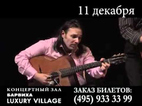 Второй Международный Gypsy Jazz Фестиваль