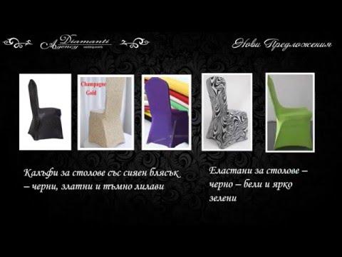 Wedding Agency Diamanti - Нови предложения за аранжировка за 2016г (видео)