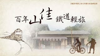 百年山佳鐵道輕旅行