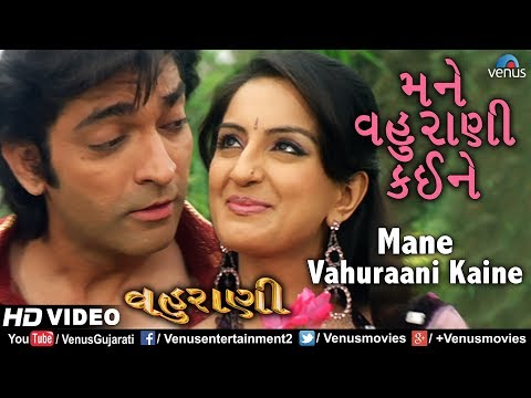 Video Mane Vahuraani Kaine - Hd Video Song | Hitu Kanodiya & Mona Thiba | Vahuraani | Gujarati Love Song download in MP3, 3GP, MP4, WEBM, AVI, FLV January 2017