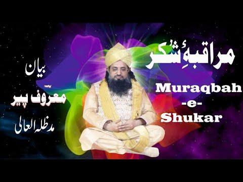 MURAQBA -E- SHUKAR