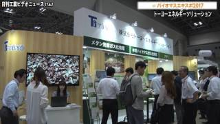バイオマスエキスポ・見てある記/コージェネ、排熱で植物工場とシステム化(動画あり)