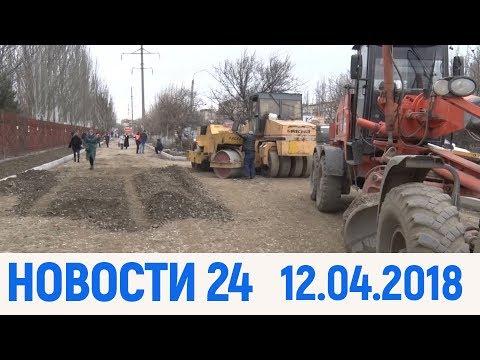 Новости Дагестан за 12. 04. 2018 год - DomaVideo.Ru