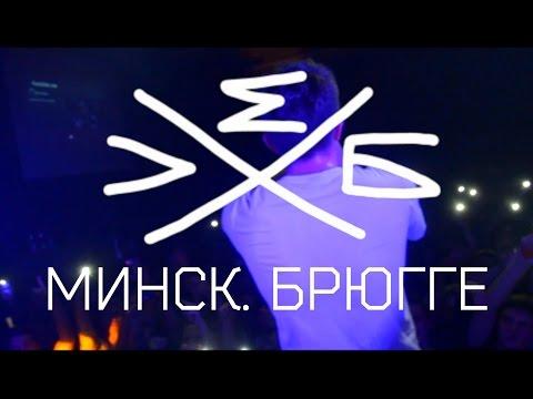 ХЛЕБ \Белый\. БРЮГГЕ. МИНСК 19.11.2016 (vidео bу АlехеуFеdоsiк) - DomaVideo.Ru