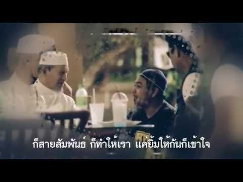 อนาชีด : รั้วรักเดียวกัน  (ซับไทย) [Cover HD]