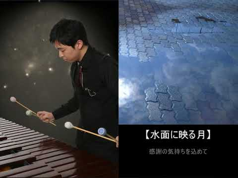 神奈川「バーチャル開放区」松岡雅史 マリンバオリジナル曲【水面に映る月】の画像