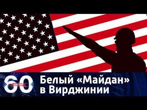 60 минут. США – ЭТО УКРАИНА. Последние события в Вирджинии. От 14.08.17 (видео)