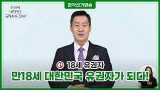 만18세 대한민국 유권자가 되다!