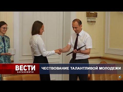 Вести Барановичи 29 июня 2020.