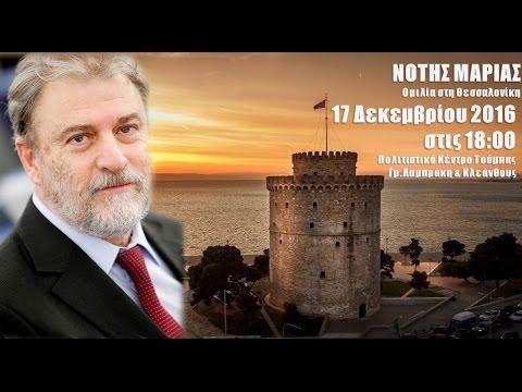 Ο Νότης Μαριάς αύριο στη Θεσσαλονίκη