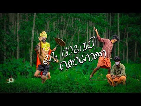 Onam celebration 2020  maveli and corona, പാതാളത്തിൽ കൊറോണ കാരണം കേരളത്തിലേക്ക് വന്ന മാവേലി 🤣