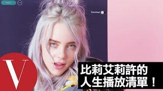 比莉艾莉許(Billie Eilish) 打造她的人生播放清單|Vogue Taiwan