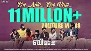 Video BTech - Ore Nila Ore Veyil Video Song | Asif Ali, Aparna Balamurali | Mridul Nair | Maqtro Pictures MP3, 3GP, MP4, WEBM, AVI, FLV Juni 2018