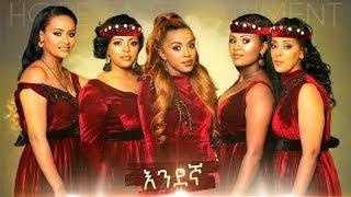 Video Endegna - Leman Biye - New Ethiopian Music 2018 (Official Video) MP3, 3GP, MP4, WEBM, AVI, FLV September 2018