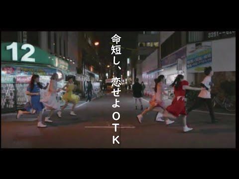 , title : '【アイドル】減色シアター「命短し、恋せよOTK」 Music Video'