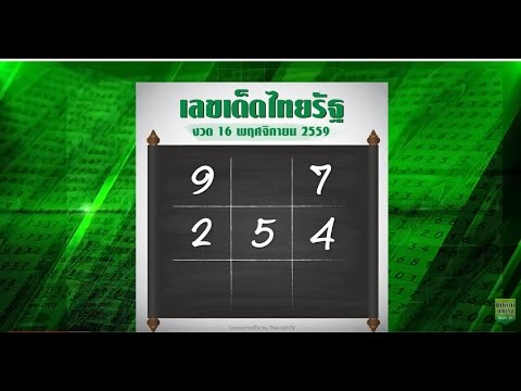 หวยไทยรัฐ งวด 16/11/59 เลขเด็ด เลขดัง รู้ก่อนใคร