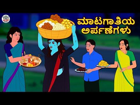 Kannada Stories - ಮಾಟಗಾತಿಯ ಅರ್ಪಣೆಗಳು   Kannada Horror Stories   Stories in Kannada   Koo Koo TV