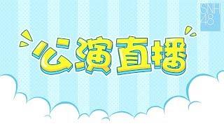 Video SNH48剧场公演 MP3, 3GP, MP4, WEBM, AVI, FLV November 2018
