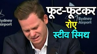An Emotional Steve Smith Breaks Down And Says Sorry - Full Coverage | Sports Tak