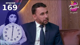 Lemar Makham with Najiba - Episode 169