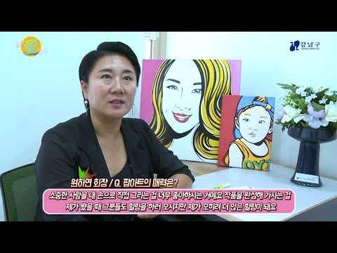 강남愛산다_팝아트동아리 해피팝