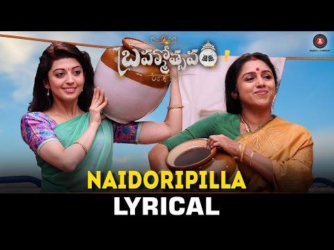 Naidorintikada - Lyrical Video | Mahesh Babu | Samantha | Kajal Aggarwal