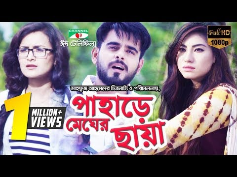 পাহাড়ে মেঘের ছায়া | Pahare megher chaya | Eid Telefilm | Siam Ahmed | Nadia Nodi | Channel i TV