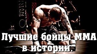 Бои без правил (MMA), это , один из самых популярных единоборств в мире, и он продолжает привлекать к себе новых фанатов. Несмотря на то, что этому спорту всего 25 лет, за эту историю было много лучших бойцов.В этом видео вы узнаете про 10 ЛУЧШИХ БОЙЦОВ MMA В ИСТОРИИ.0:45 - Жорж Сен-Пьер2:10 - Рэнди Кутюр3:27 - Андерсон Силва4:24 - Чак Лидделл5:32 - Бас Рюттен6:45 - Ройс Грейси8:02 - Мэтт Хьюз8:55 - Дэн Хендерсон10:07 - Игорь Вовчанчин10:46 - Фёдор Емельяненко