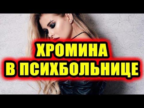 Дом 2 новости 9 июня 2018 (9.06.2018) Раньше эфира - DomaVideo.Ru