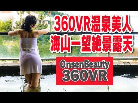 VR自撮り!鳥羽の海山絶景露天【360VR温泉美人】(4K高 …