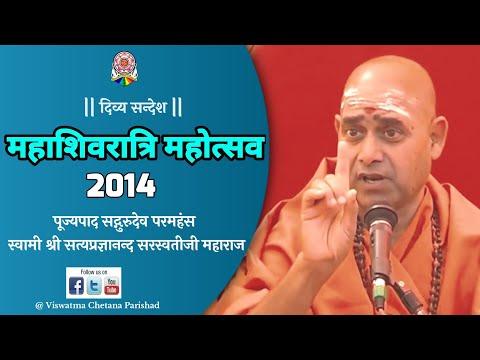 satyaprajnananda - Pujyapad Sadgurudev Swami Sri Satyaprajnanada Saraswati ji Maharaj is the Founder of Viswatma Chetana Parishad . The vision and mission of this organization ...