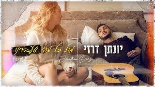 הזמר יונתן דרזי – בסינגל חדש - מול כל מה שעברנו