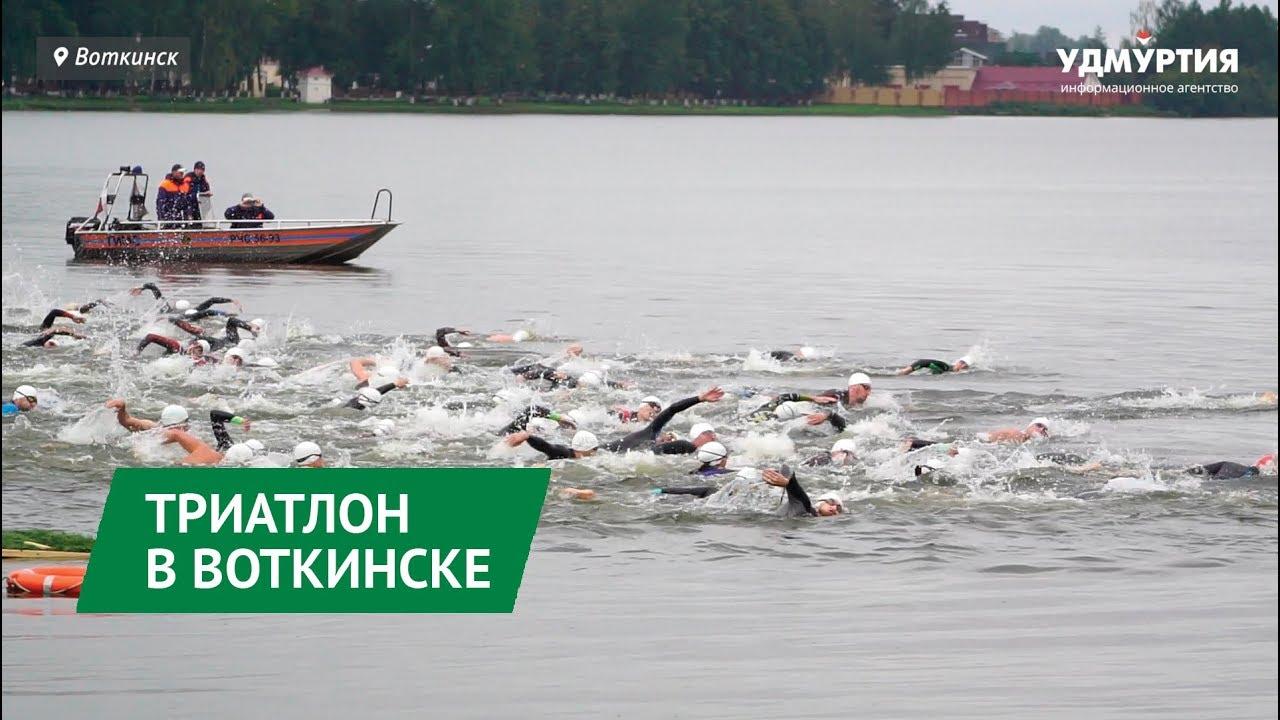 Триатлон в Воткинске