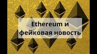 Ethereum и фейковая новость