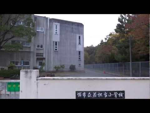 堺市立若松台小学校 幼稚園