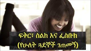 Ethiopia – Social media and relationship | ፍቅር፣ ስልክ እና ፌስቡክ (የሁለት ጓደኞች ገጠመኝ)