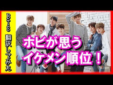 【BTS 日本語字幕】防弾少年団ホビが思うメンバーのイケメン順位ベスト3!【BTS 翻訳してみた】
