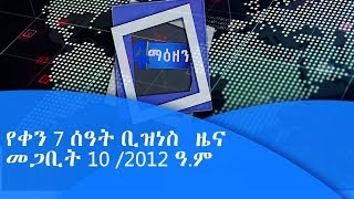 የቀን 7 ሰዓት ቢዝነስ  ዜና  መጋቢት 10 /2012 ዓ.ም