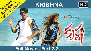 Krishna Telugu Full Length Movie || Part 2/2 || Ravi Teja, Trisha || With English Subtitles