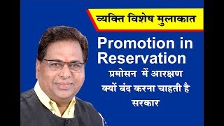Reservation in Promotion - Scheduled Caste SC | ST and OBC | Haribhau Rathod Interview