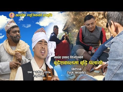 (बुढेशकालमा बुध्दि पलायाे || New Nepali Lok Song 2075, 2018 || Ramu Birahi - Duration: 10 minutes.)