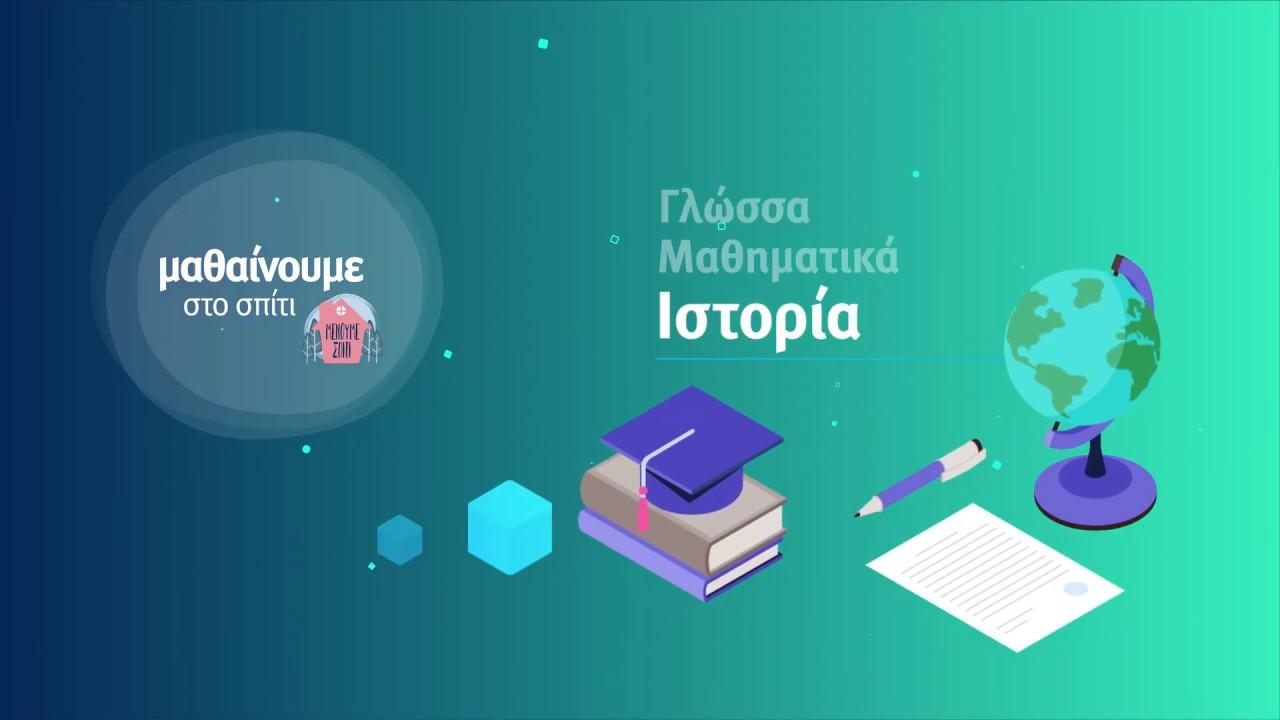 Μαθαίνουμε στο Σπίτι – Κάθε μέρα στις 10:00 στην ΕΡΤ2 | Trailer | 31/03/2020 | ΕΡΤ