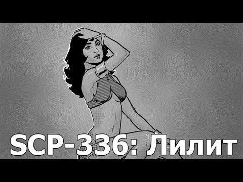 SCP 336:Лилит