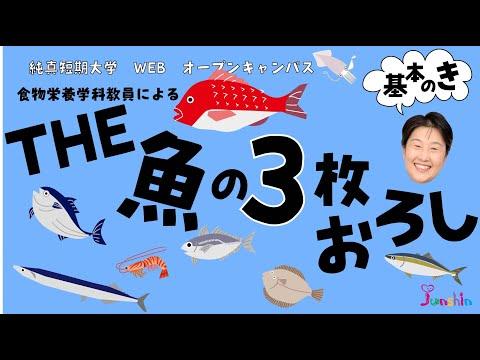 魚の3枚おろし