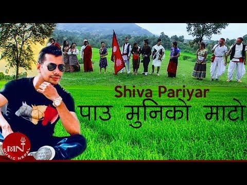 Paumuniko Mato Chha Eutai by Shiva Pariyar HD