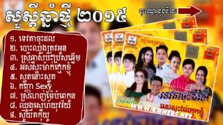 Khmer Music - Happy Khmer New Year song 2015