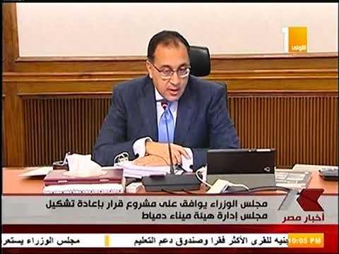 مجلس الوزراء يوافق على مشروع قرار بإعادة تشكيل مجلس إدارة هيئة ميناء دمياط