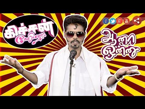 Kitchen-Cabinet-Idi-Thangi-07-10-2016-Puthiyathalaimurai-TV