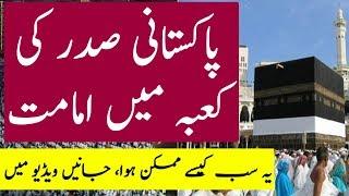 Video President of Pakistan Doing Imamat In Khana Kaaba   How It Actually Happened? The Urdu Teacher MP3, 3GP, MP4, WEBM, AVI, FLV Mei 2018